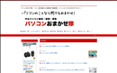 iphone修理 鹿児島 鹿児島パソコンおまかせ隊