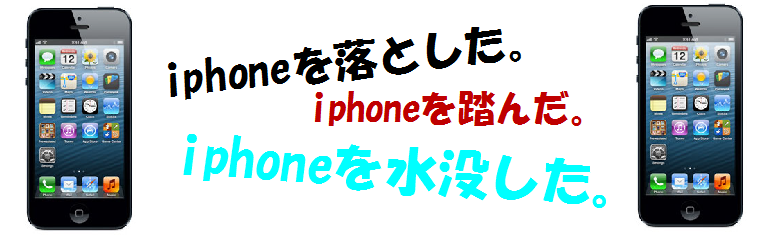 iphone修理 佐賀